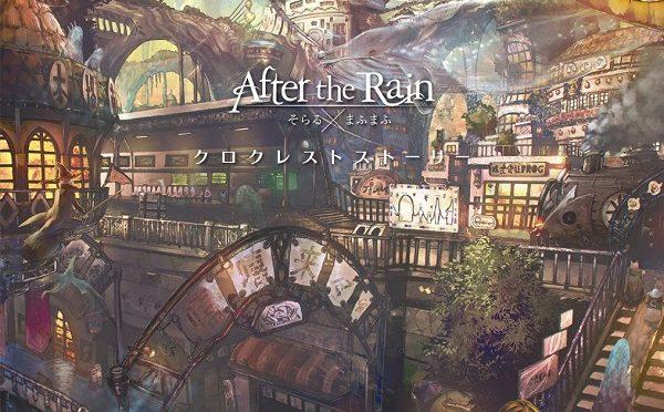チョコレイトと秘密のレシピ / After the Rain[そらる×まふまふ]
