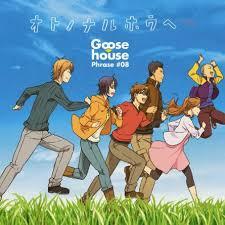 オトノナルホウへ→ / Goose house