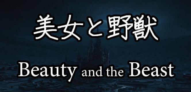 Beauty And The Beast[美女と野獣] / Ariana Grande & John Legend