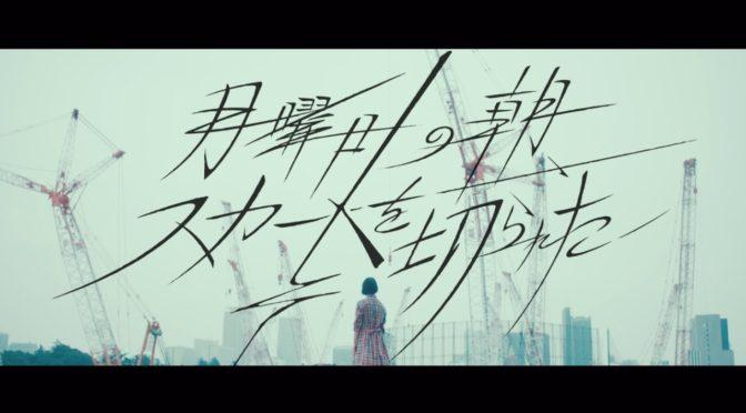 月曜日の朝、スカートを切られた / 欅坂46