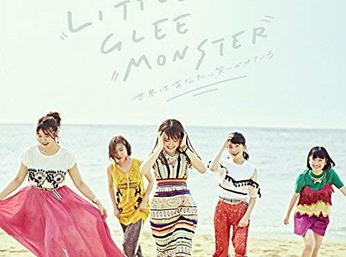 世界はあなたに笑いかけている / Little Glee Monster