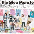 放課後ハイファイブ / Little Glee Monster